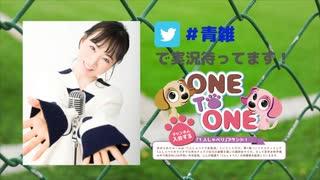 【会員限定版】「ONE TO ONE ~國府田マリ子の『青春の雑音リスナー』~」第036回