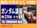 #403 機動戦士ガンダム完全講義 第29話「ジャブローに散る! 」その2(4.42)