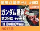 #403 機動戦士ガンダム完全講義 第29話「ジャブローに散る! 」その2(4.42)+放課後