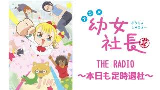 【無料版】幼女社長 THE RADIO~本日も定