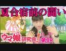 夏合宿特番に向けて徳井青空さんがテイエムオペラオーを育成!【ウマ研#08】