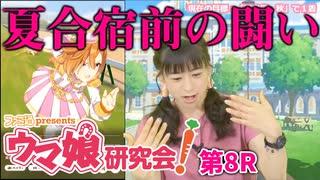 【ウマ娘】夏合宿特番に向けて徳井青空さ