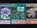 【ygohollow】熊斗竜巧-ベアトロン-採用芝刈りベアルクティ【遊戯王ADS】