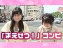 【ゲストは、大空直美さん】大西亜玖璃の「あなたにアグリー♥」ダイジェストCM