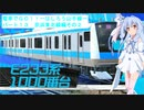 【VOICEROID実況】電車でGO!!はしろう山手線 パート13 京浜東北線 その2
