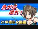 【艦これ】理想の甲提督を目指すためにやりたい7つのこと+α パート40 激突!ルンガ沖夜戦