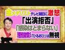 #1099 金メダリストが「出演拒否」とテレビ朝日に激怒。「感染はとまらない」を恵俊彰「ひるおび」は無視をする(増刊号) みやわきチャンネル(仮)#1249Restart1099