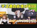 吉岡茉祐さんのコスメ事情をお届け!【マユ通#30】