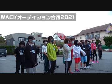 WACKオーディション合宿2021 Part9 2日目 早朝マラソン/朝食