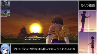 【PC版】FINAL FANTASY X RTA_9:55:25_Par
