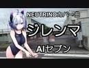 neutrinoカバー曲 ジレンマ(スケバン刑事Ⅲ劇中歌)AIセブン スクール水着