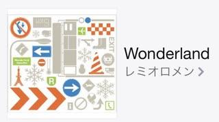 【歌ってみた】レミオロメン「Wonderland」