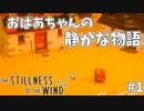 おばあちゃんのどこか寂しいスローライフ#1【The stillness of the wind】
