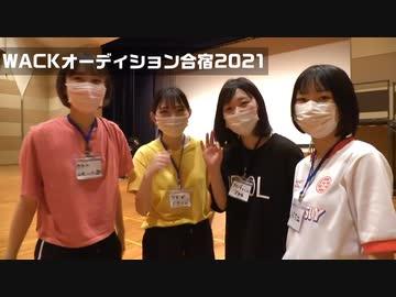 WACKオーディション合宿2021 Part10 2日目 練習風景