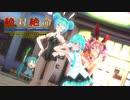 【MMD】【初音ミク/重音テト】絶対絶命[Tda式初音ミク ショー...