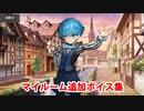 Fate/Grand Order アンデルセン 追加マイルームボイス集(7/14追加分)