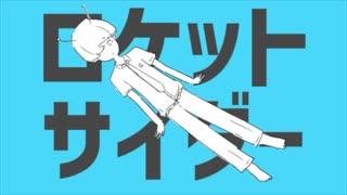 【歌ってみた】ロケットサイダー/まぁや