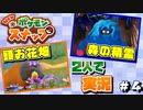 【2人で実況】New ポケモンスナップ【#04】
