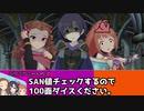 【卓M@s】GIRLS BE SWORD WORLD2.5 セッション13-10【SW2.5】