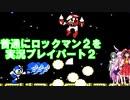 普通にロックマン2を実況プレイパート2【ゆっくり実況+ボイスロイド実況】