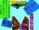 人殺しの立憲民主党の爆撃機が日本各地を減税爆弾で破壊するアニメーション愛媛編 愛媛の松山城に撃機が登場し減税爆弾を投下し爆発し削除が行われ愛媛県民が悲鳴をあげる