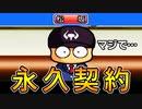【パワプロ11】#9 松坂大輔200勝達成も無理やりアンダースローに!?【大正義ペナント・ゆっくり実況】