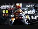 字幕OFFゲージOFFで物語を楽しむ仮面ライダー正義の系譜HD(5章その⑤-2004)田所博士に関する私的考察、小ネタ解説付き