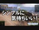 【WoT】 方向音痴のワールドオブタンクス Part149 【ゆっくり...
