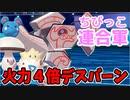 【実況】ポケモン剣盾でたわむれる  デスバーンと子供たちの意地