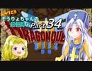 【DQ3】ドラクエ3:そうりょちゃんの僧侶縛り_34【ゆっくり実況】