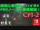#1-2【バイオ4】初心者必見!!誰でも出来る!プロノーコン攻略!【ゆっくり実況】