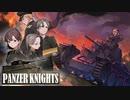 戦車戦ゲム「Panzer Knights」アルデンヌ抜け(S35騎兵戦車との闘い)