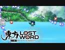 わかさぎ姫づくし【東方LostWord】