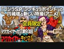 第93回 会員限定「『ゴジラ S.P <シンギュラポイント>』と円城塔と新しい特撮(アニメ)」