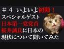 #4いよいよ初陣!スペシャルゲスト日本第一党党首 桜井誠氏に日本の現状について聞いてみた