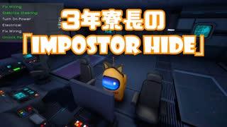 【ツイステ偽実況】3年寮長の「Impostor H