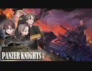 戦車戦ゲム、飲酒プレイ「Panzer Knights」モンコネの防衛戦(シャールB1登場)
