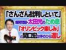 #1101 「さんざん批判しといて」太田光TBS「サンジャポ」。関口宏は「オリンピック楽しみ」と手のひら返し|みやわきチャンネル(仮)#1251Restart1101