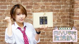 【ゲストは】MIYU学院 放送部っ!#14【アノ人!?】