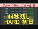BLEACH ブレソル実況 part2190(グループバトル 7/19-虚・青 HARD初日)