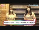 静香&マリアのななはん 第67話(1/2)