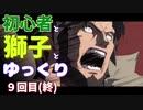 【GGST】初心者と獅子とゆっくり9(終)【ゆっくり実況】
