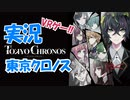 【Part35/二週目】実況 「東京クロノス」 かぜり@なんとなくゲーム系動画のPlayStation4VRゲームプレイ(TOKYO CHRONOS)