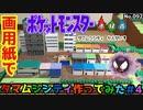 【初代ポケモン赤緑】タマムシシティのジオラマを画用紙で作る#4  タマムシシティ完成! Pokémon  RGB FRLG Diorama Celadon City#4 paper craft