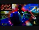 【実況】#22 最下位を叩くド畜生【マリオカート8DX】