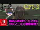 #1-3【バイオ4】初心者必見!!誰でも出来る!プロノーコン攻略!【ゆっくり実況】