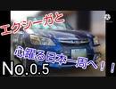 〜エクシーガと心躍る日本一周へ!!No.0.5〜