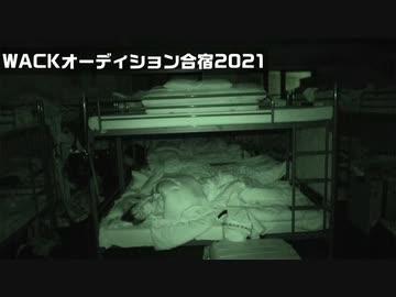 WACKオーディション合宿2021 Part17 2日目 布団監視