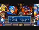 【実況】ロックマンX4でたわむれる Part6