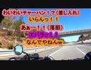 【バイクは】バカとバイクと兄貴たち【ええぞオラァ!】